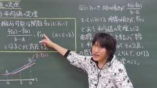 平均値の定理:平均値の定理①《富山大》