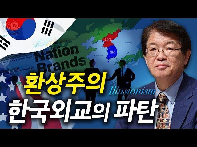 [이춘근의 국제정치 87회] ① 환상주의 한국외교의 파탄