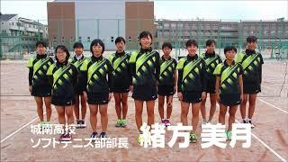 福岡県立城南高等学校 女子ソフトテニス部