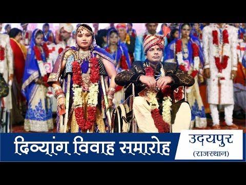 Divyang Vivah | Udaipur | Narayan Seva Sansthan | Day 2