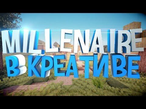 Minecraft Millenaire - НАЧАЛО! ПРОХОЖДЕНИЕ В КРЕАТИВЕ! НОВЫЙ Millenaire 1.12.2 (1 серия 1 сезон)