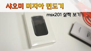 샤오미 미지아 면도기 MSX201