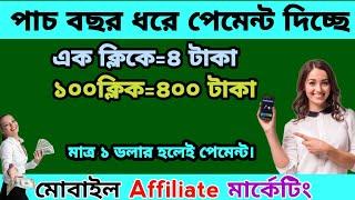Perday 400 Tk,Online income Bangladesh 2020,Make money Online Bd,Earn money bKash payment, Online