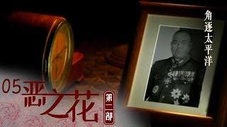 《恶之花Ⅱ》 第五集 角逐太平洋 | CCTV纪录
