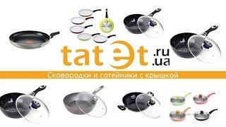 Сковородки и сотейники с крышкой на портале Татет - Киев(, 2017-10-06T07:47:01.000Z)
