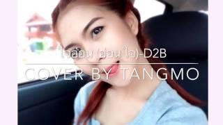 คนใจอ่อน อ่อนใจ - D2B (cover by TANGMO)