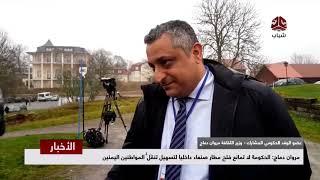 مروان دماج : الحكومة لاتمانع فتح مطار صنعاء داخليا لتسهيل تنقل المواطنين اليمنيين