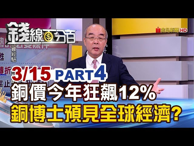 【錢線百分百】20190315-4《銅價今年狂飆12% 銅博士預見全球經濟?》