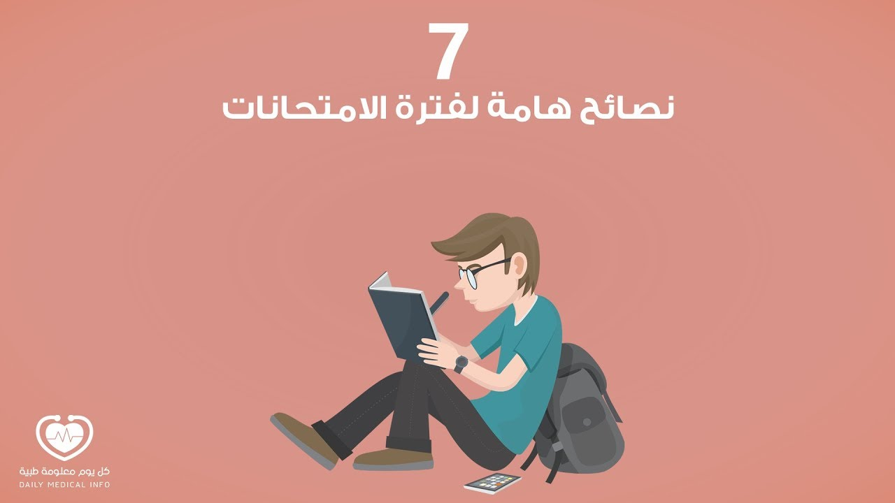 7 نصائح هامة لفترة الامتحانات