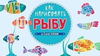 Как нарисовать рыбу. Закрепляем навыки с уроком Как нарисовать рыбу(Как нарисовать рыбу. Закрепляем навыки с уроком Как нарисовать рыбу Урок «Как нарисовать рыбу» входит..., 2016-10-20T17:16:44.000Z)