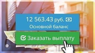 Soft Industry Заработок в интернете без вложений от 15000 рублей в день