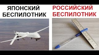 Лютые приколы. Школьный беспилотник из РОССИИ