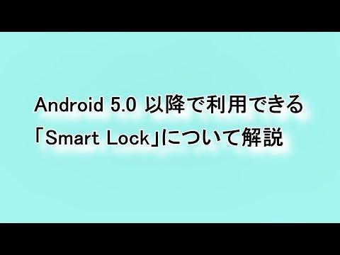 Android 5.0 以降で利用できる「Smart Lock」について解説