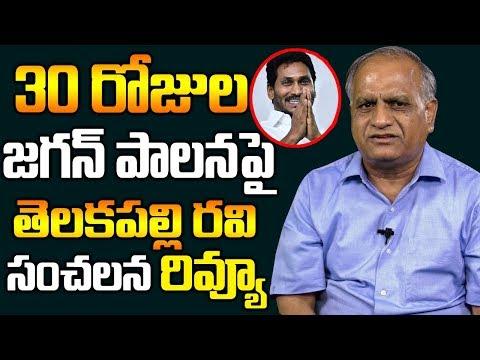Sr Journalist Telakapalli Ravi Analysis on CM YS Jagan First 30 Days Administrative Ruling | Sumantv