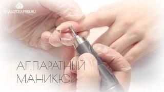 Аппаратный маникюр(Аппаратный маникюр В последнее время аппаратный маникюр все чаще является для женщин основным способом..., 2014-05-05T05:39:58.000Z)
