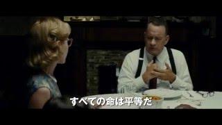 映画「ブリッジ・オブ・スパイ」TVCM(ドラマ編30秒) thumbnail