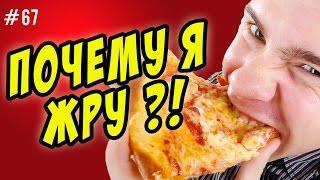 видео Как избавиться от пищевой зависимости?