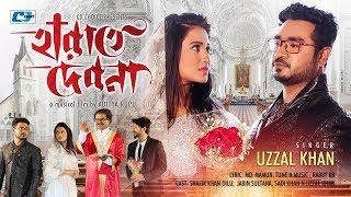harate-debo-na-uzzal-khan-jabin-dilu-sadi-official-music---bangla-hits-song-2018