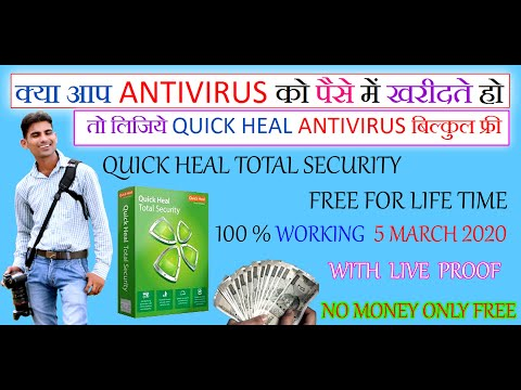 QUICK HEAL TOTAL SECURITY ANTIVIRUS  FREE FOR LIFE TIME ,BEST FREE ANTIVIRUS FOR WINDOW