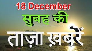 18 दिसम्बर सुबह की ताज़ा ख़बरें | Morning News | Breaking News | News bulletin | News | Mobilenews 24.