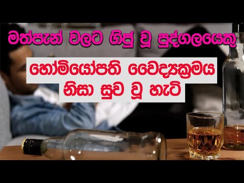 Alcohol addiction cured with homeopathic remedies by Doctor Jeevani Hasantha