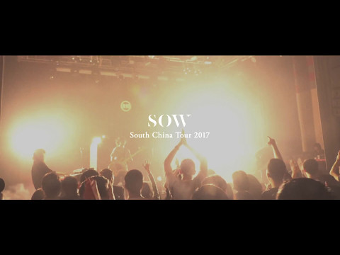 sow - South China Tour 2017
