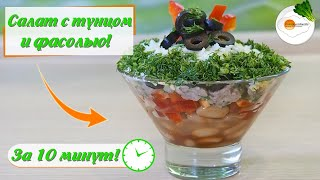 Салат с тунцом и консервированной фасолью. Простой рецепт для любого праздника!