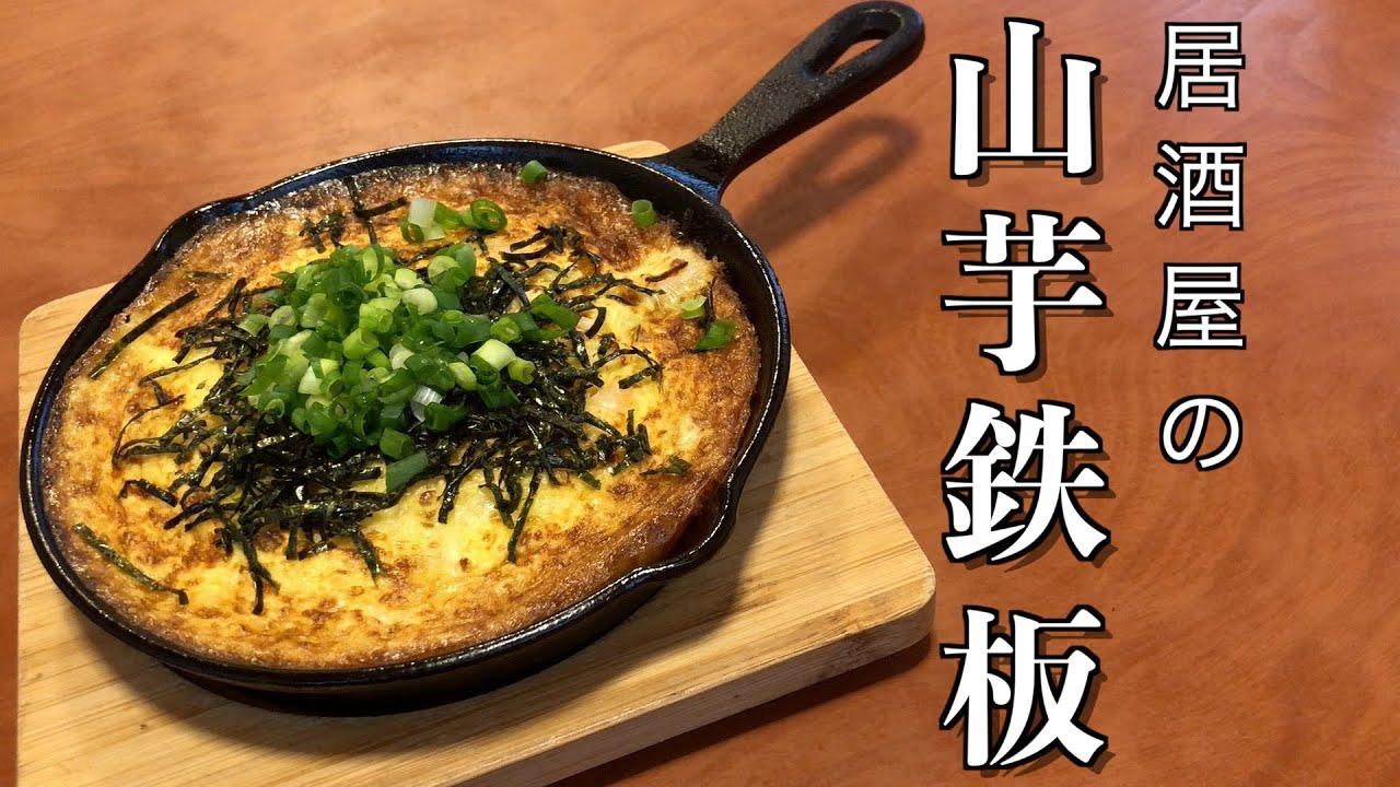 レシピ 山芋 鉄板