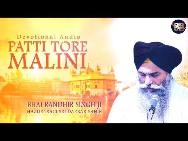Patti Tore Malini | Shabad Kirtan | Bhai Randhir Singh Ji-Hazuri Ragi Sri Darbar Sahib