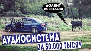 Аудио Система На 50.000 Тысяч Громкий Фронт!