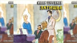 Затишье, Иван Тургенев радиоспектакль слушать онлайн