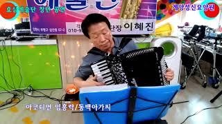 효심예술단 창단 공연-계양성신요양원- 2020.1.11…