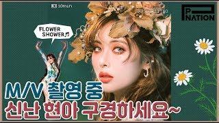 현아잉 (HyunA-ing) E07-2: M/V 촬영 중 신난 현아 구경하세요~ (HyunA's MV Behind The Scenes)