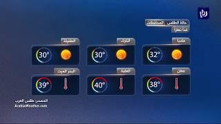 النشرة الجوية الأردنية من رؤيا 11-8-2017
