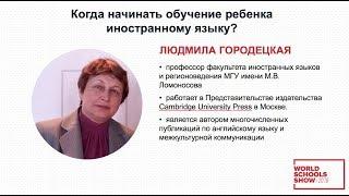 «Когда начинать обучение ребенка иностранному языку» — Людмила Городецкая