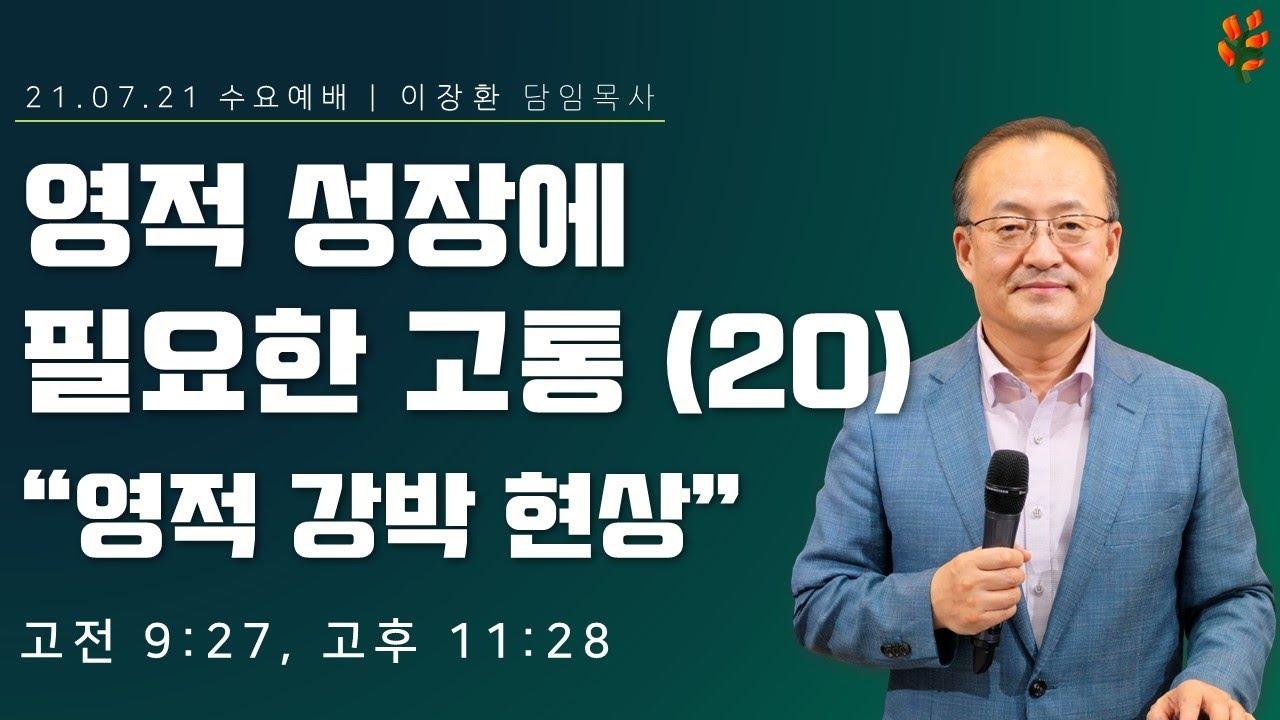 """영적 성장에 필요한 고통(20)""""영적 강박 현상"""" _ 이장환 목사 (210721수요예배)"""