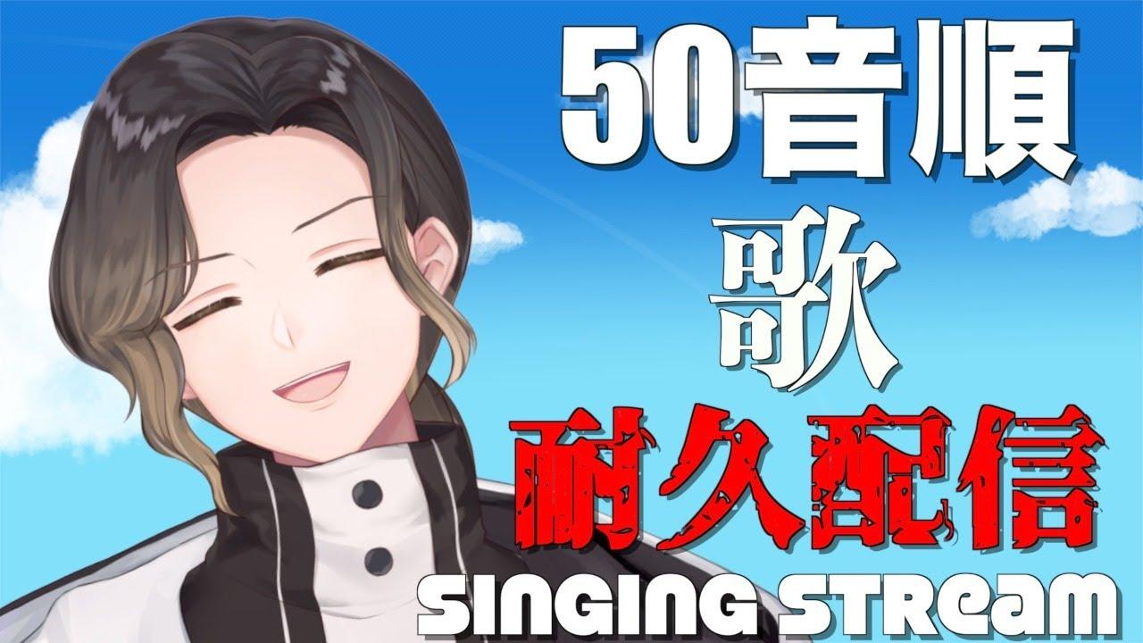 【歌枠】リクエストで組み立てる50音順耐久歌枠!!!!SINGING【Vtuber】