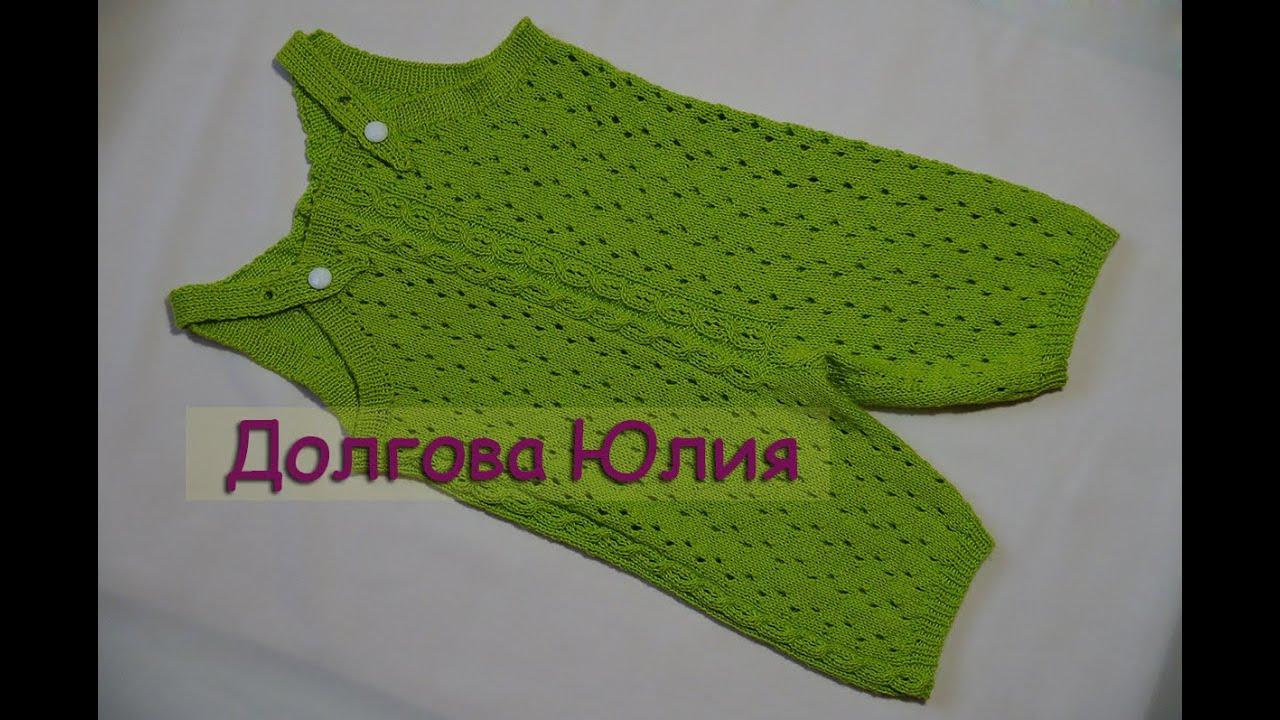 вязание спицами полукомбинезон к комплекту часть 1 Knitting