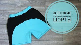 Женские трикотажные шорты с высокой талией и кокеткой
