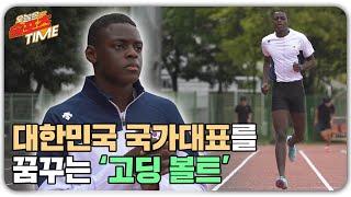육상 역대급 재능! '고딩 볼트' 비웨사의 대한민국 신…