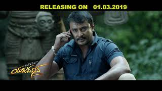 Yajamana Release Promo | Darshan Thoogudeepa, Rashmika Mandanna | V Harikrishna | Media House Studio