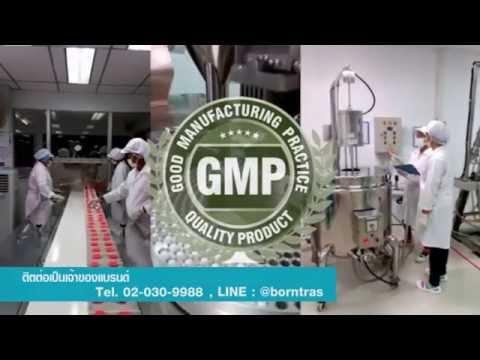 บอร์นทร้าส์ โรงงานผลิตเครื่องสำอาง อาหารเสริม