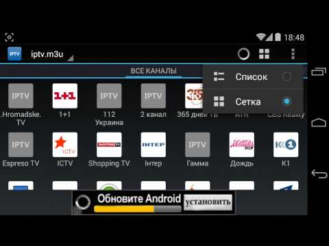 IPTV – приложение Андроид для просмотра IP-телевидения