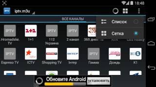 IPTV – приложение Андроид для просмотра IP-телевидения(IPTV для Андроид - удобное приложение для просмотра каналов телевидения вашего провайдера. Ссылка на скачива..., 2014-11-07T12:30:50.000Z)