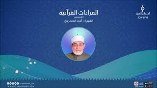 برنامج القراءات القرآنية لغة ومعنى _ ج3 ،، مع الشيخ / د. أحمد عيسى المعصراوي - 30