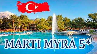 Отели Турции:   Marti Myra 5*   ( Кемер  / Текирова )