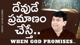 The Power of God's Promise - Code #15009 - Sermon by K.Shyam Kishore - JCNM