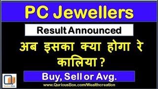 Pc jewellers stock news today