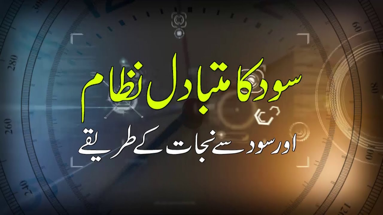 "Glimps of Zamana Gawah Hai program on ""Sood Ka Mutbadil Nizam aur Sood Say Nijat kay Tarekay"""