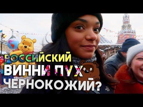 АМЕРИКАНКА В МОСКВЕ!